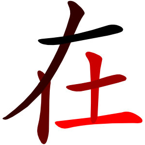 在- Number 8 on the most common Chinese character list