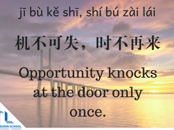 Learn Chinese Proverbs with LTL