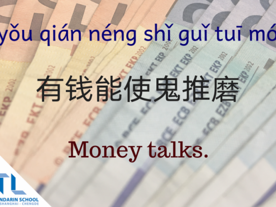 Money Talks - Chinese Proverbs