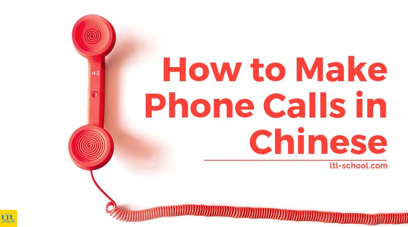 Chinese Phone Calls - How to Make Phone Calls in Chinese