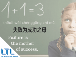Proverb - Failure is the mother of success