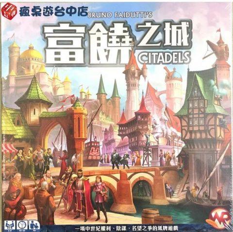 Chinese Board Games - Citadels 富饶之城