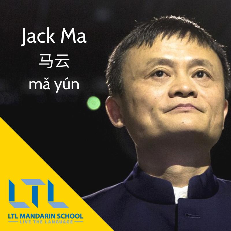 Chinese Name Generator - Jack Ma