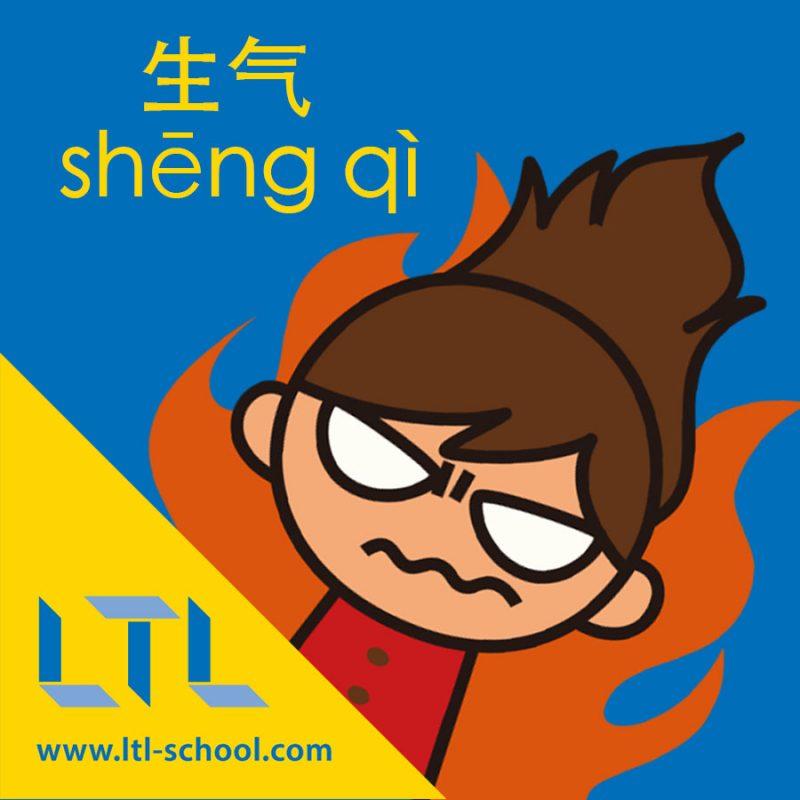 Angry in Mandarin