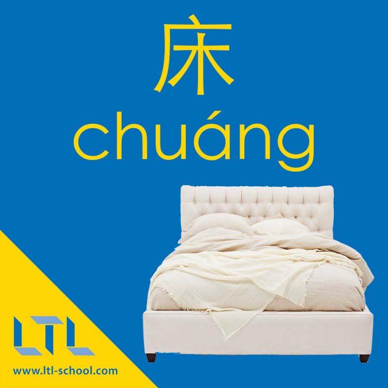 Bed in Mandarin