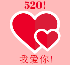 "520 in Chinese can ""translate"" to 520!"