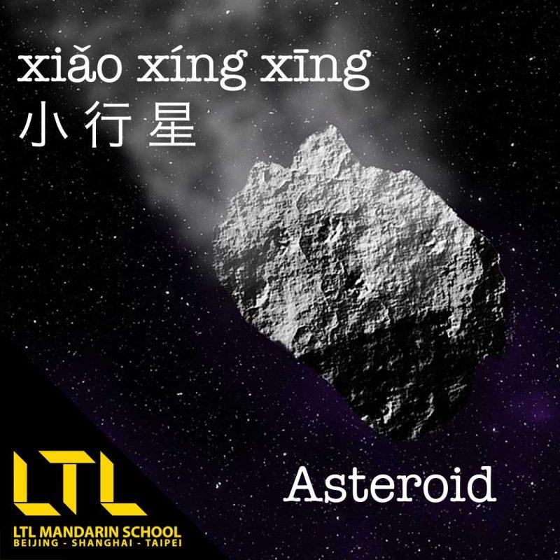 Asteroid in Mandarin