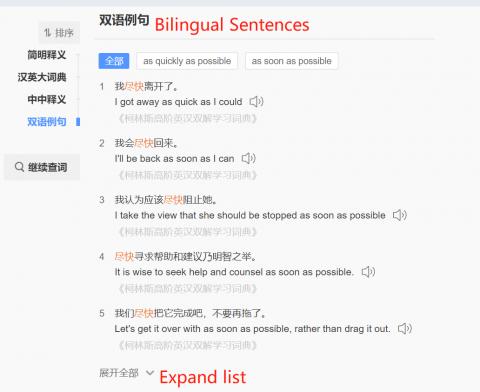 Learn Chinese Grammar - Baidu Translate Translated