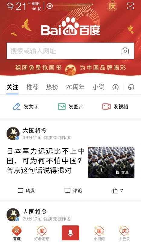 Baiduアプリ