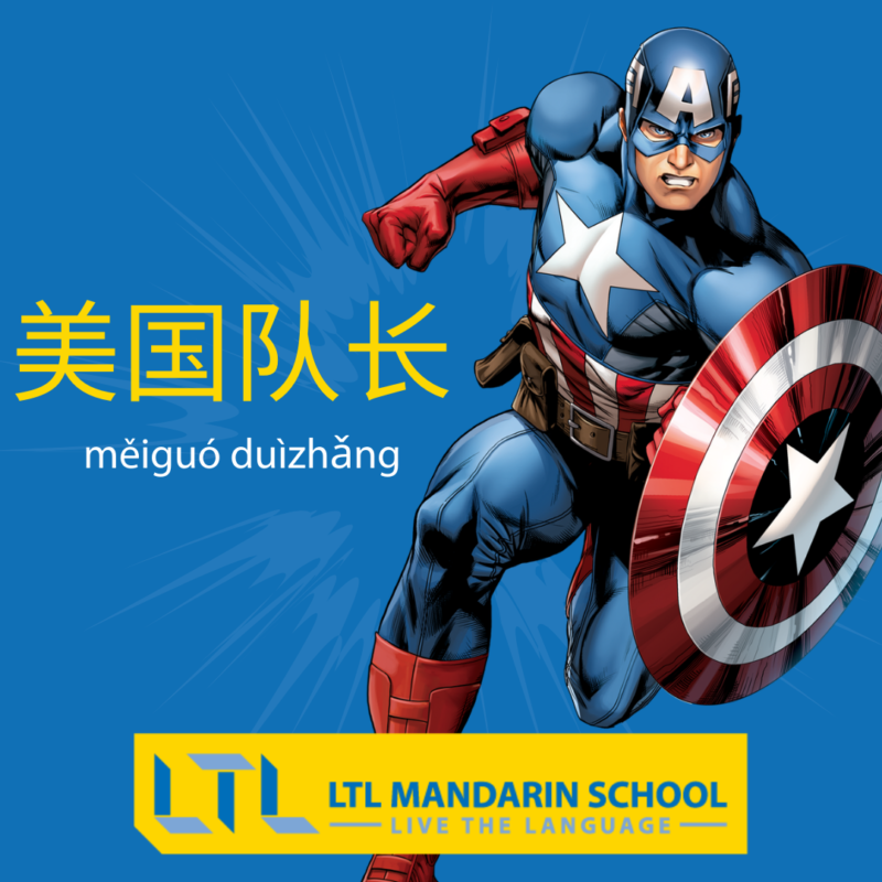 Captain America in Chinese