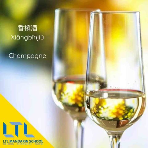 Champagne - Christmas Words in Chinese