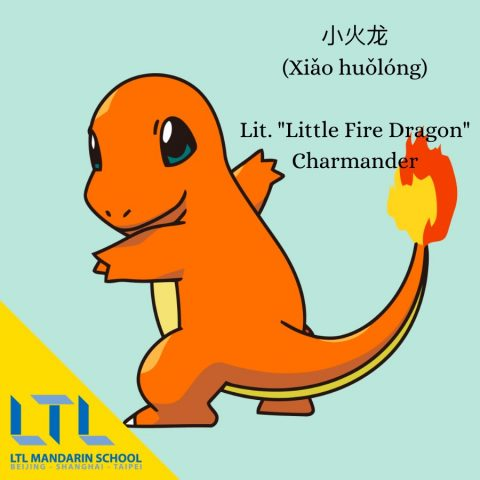 Charmander in Chinese
