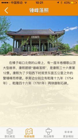 Quiet Spots in The Chengde Mountain Resort