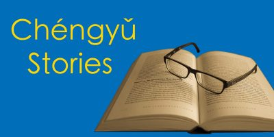 Chengyu Stories: What does Dig a Hole in the Wall to Steal Light mean?