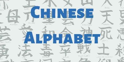 Chinese Alphabet – What is it? Does it Exist? A Definitive Guide