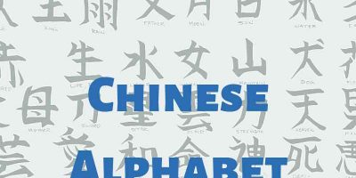 What is the Chinese Alphabet – Does it Exist? A Definitive Guide