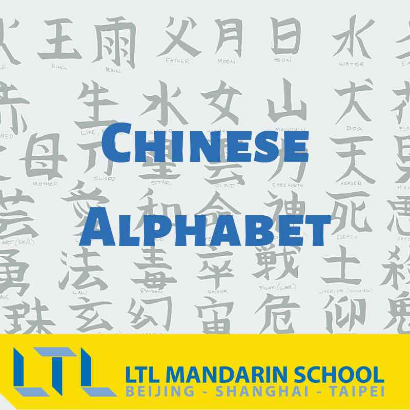 The Chinese Alphabet and Chinese Characters