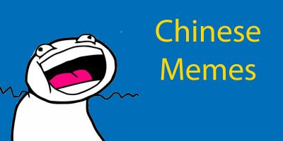 Chinese Memes and Funnies – Students Of Chinese, Take Note