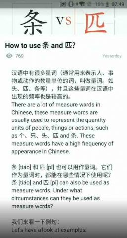 Pandarow - Ultimate Guide and Review to the Chinese Learning