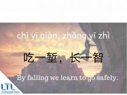 Chinese Proverb - Falling Safely