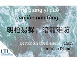 Proverb - better an open enemy than a false friend