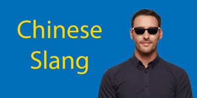 21 Ultimate Examples Of Chinese Slang 🤫 Speak Like The Locals