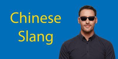 Chinese Slang: Speak Like A Native – Internet Slang