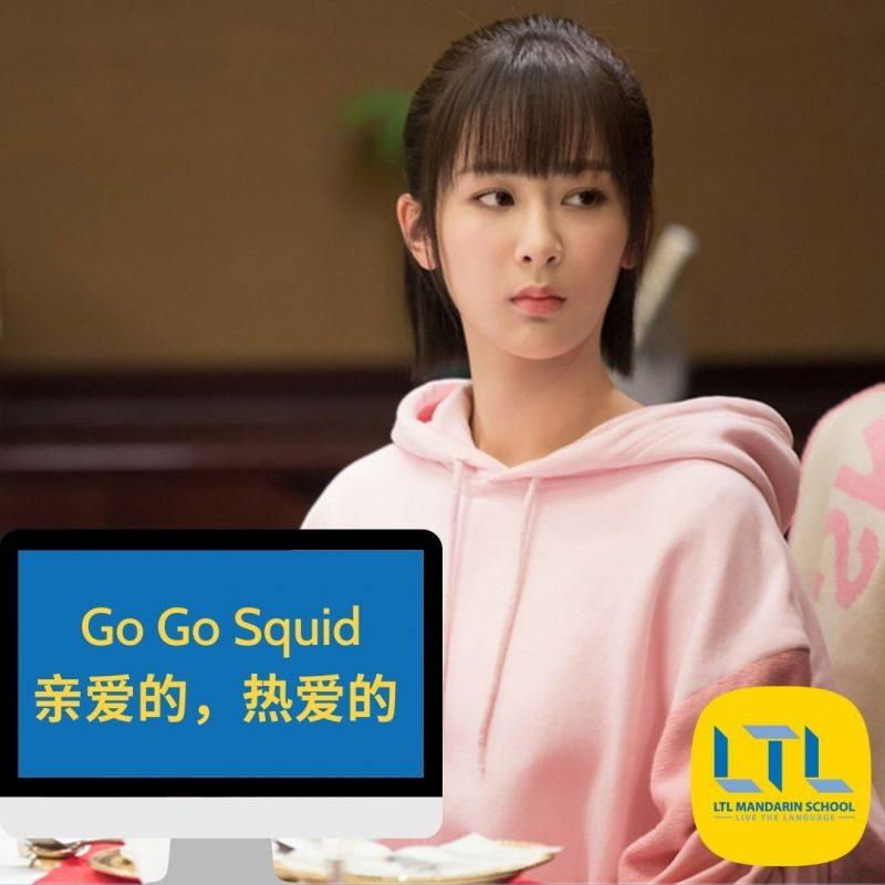 Go Go Squid