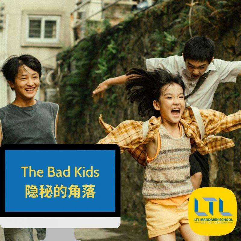 Bad Kids Chinese TV Show