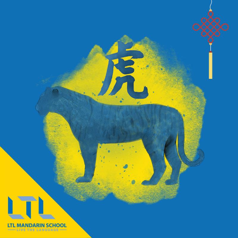 Chinese Zodiac Animals - Tiger