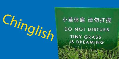 Chinese + English = Chinglish : You Must See To Believe