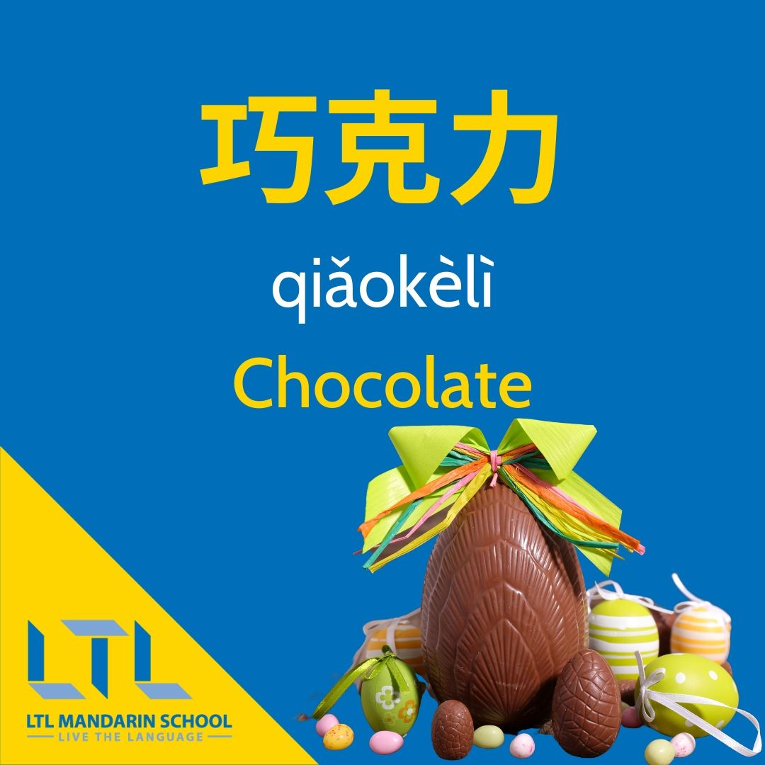 Chocolate-in-chinese