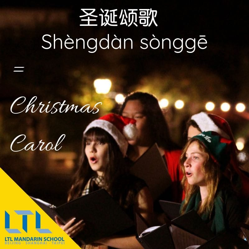 Christmas Carols in Chinese