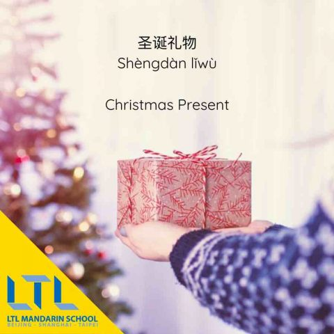 Christmas Present - Chinese Christmas Words