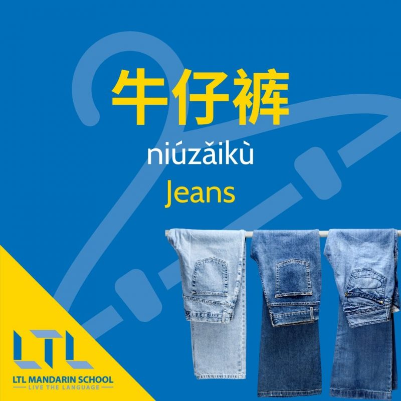 Jeans-in-Chinese