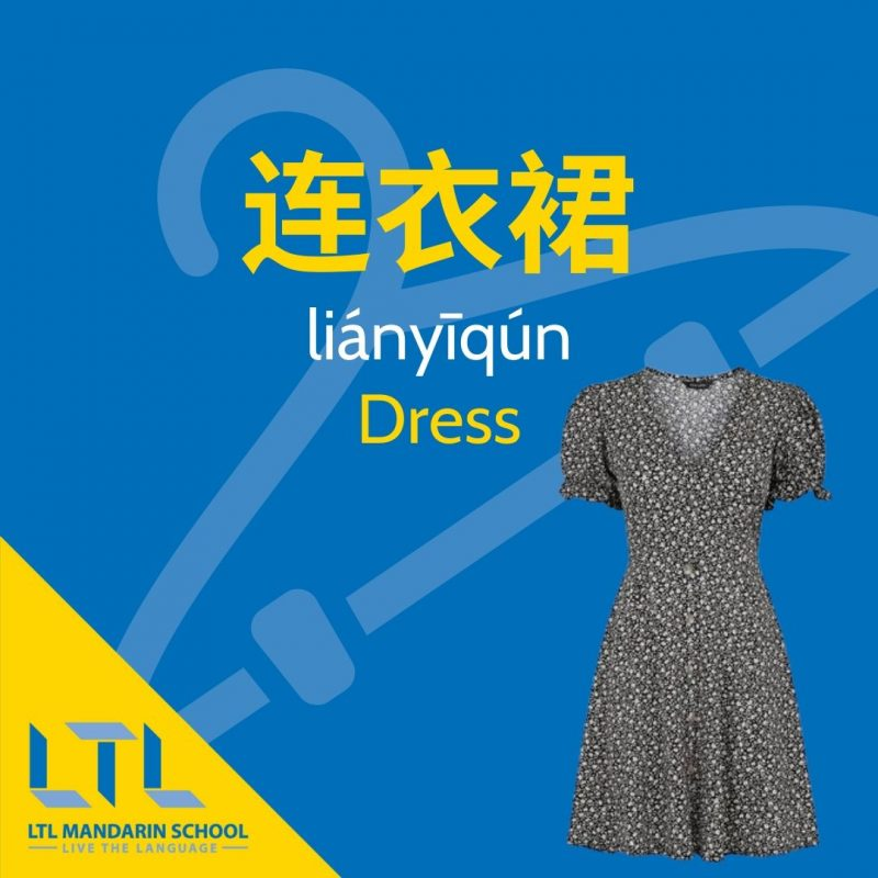 Dress-in-Chinese