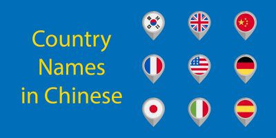 Literal Chinese Translations of Country Names