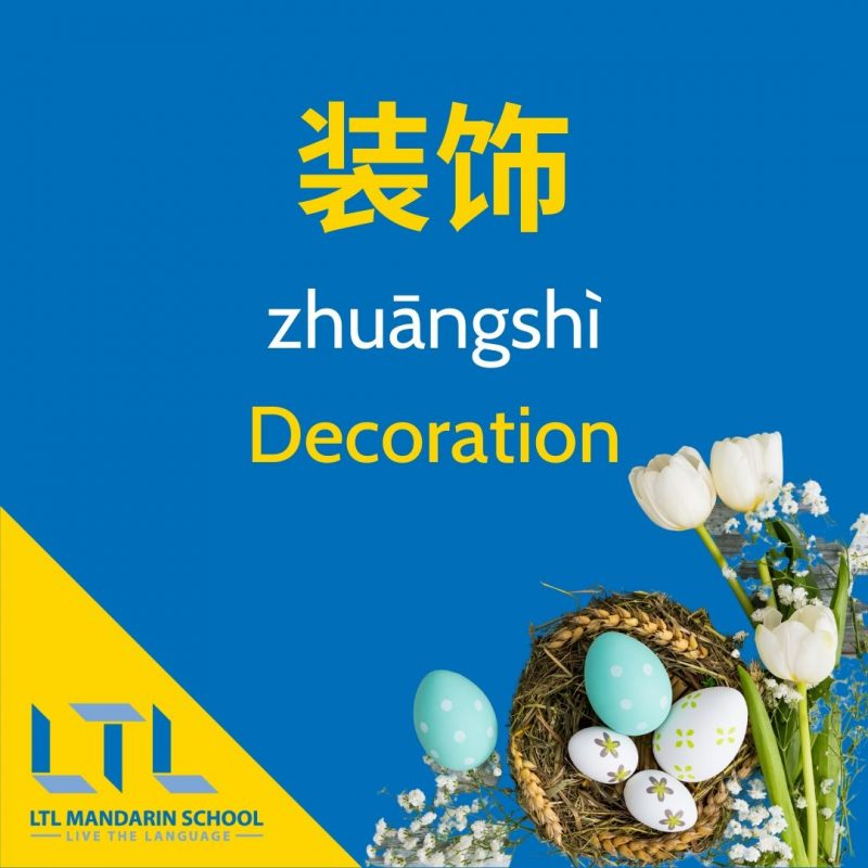 Decoration-in-chinese