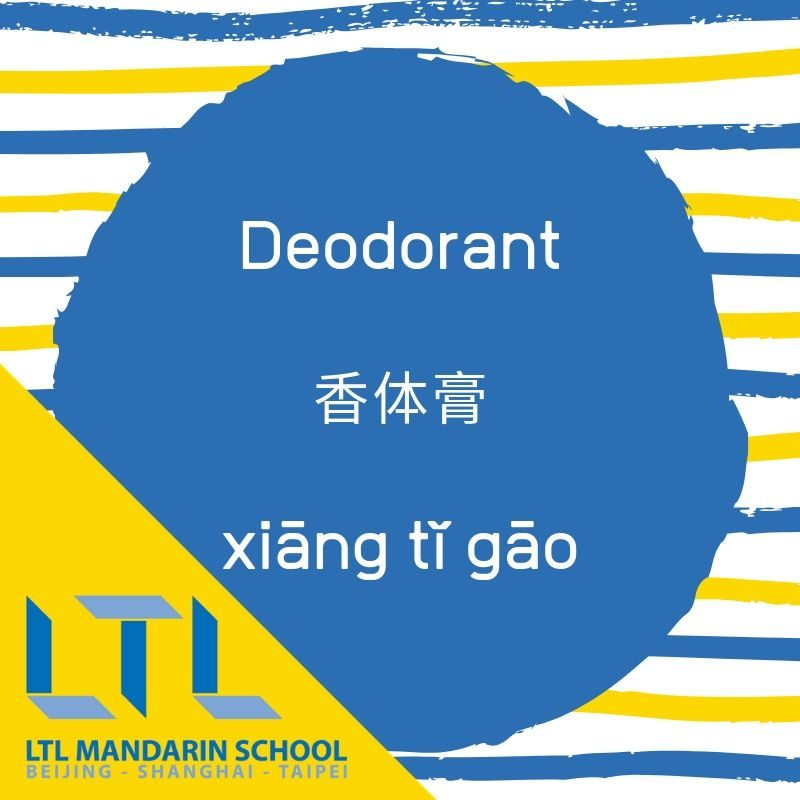 Deodorant in China