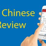 Du Chinese - Rated and Reviewed (for 2020-21) Thumbnail