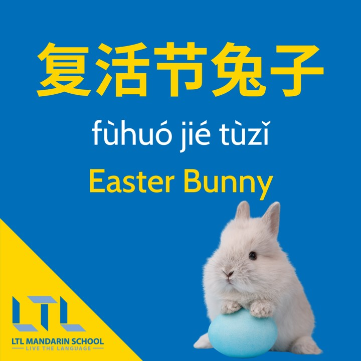 Easter-Bunny-in-chinese