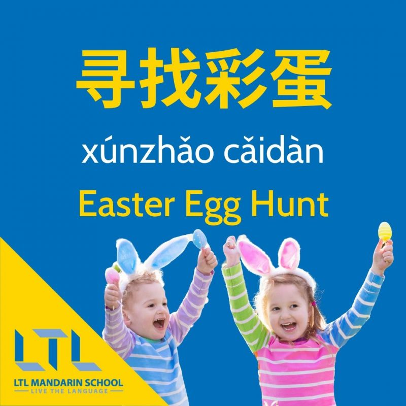 Easter-Egg-Hunt-in-Chinese