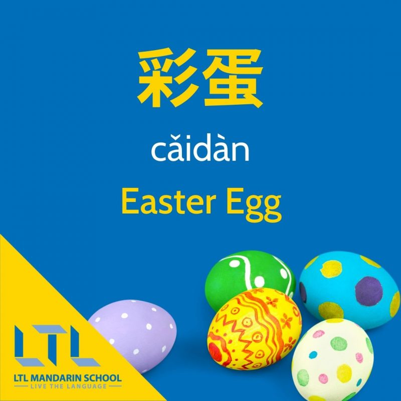 Easter-Egg-in-chinese