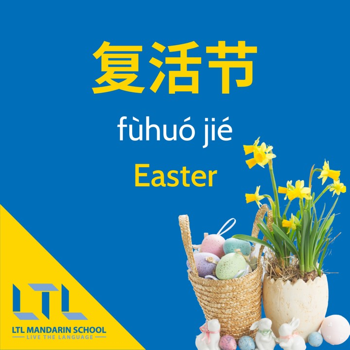 Easter-in-Chinese