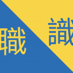 Should I Learn Simplified or Traditional Chinese? Thumbnail