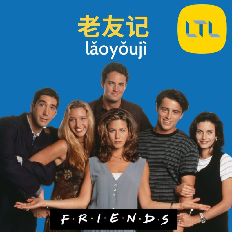 Friends-in-Chinese