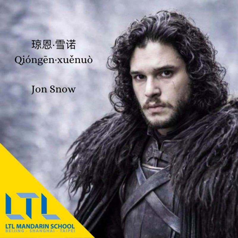 Game of Thrones Characters in Chinese: John Snow