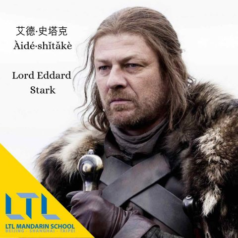 Game of thrones characters in Chinese: Lord Eddard Stark