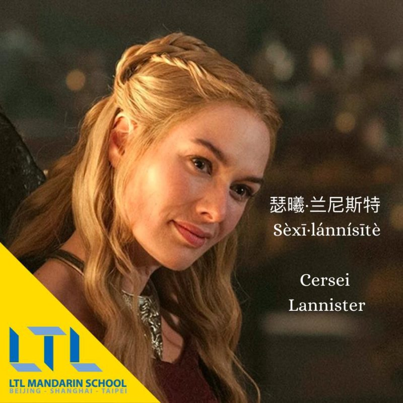 Game of Thrones Characters in Chinese: Cersei Lannister