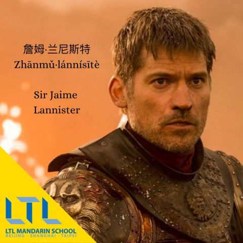 Game of Thrones characters in Chinese: Sir Jaime Lannister